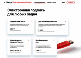 ca.kontur.ru