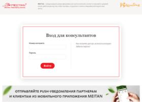 cabinet.meitan.ru