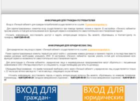 cabinet.yantarenergosbyt.ru
