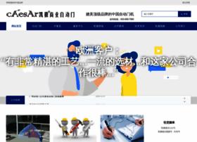 caesar.net.cn