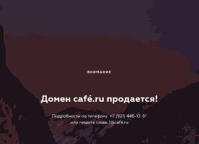cafe.ru