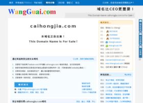 caihongjia.com
