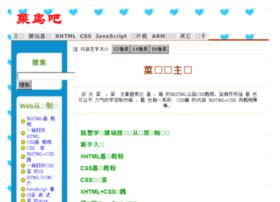 cainiao8.com