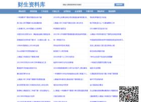 caisheng.net
