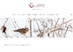 caldron.jp