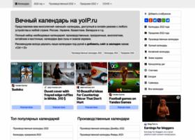 calendar.yoip.ru