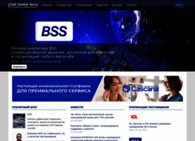 callcenterguru.ru