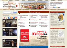 callofzion.ru