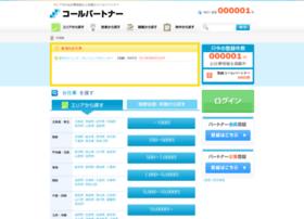 callpartner.co.jp