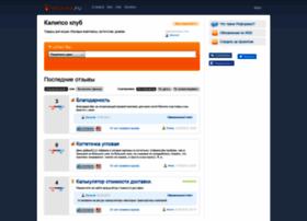 calypso42.reformal.ru
