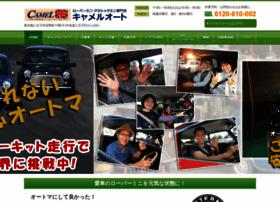 camel-auto.co.jp