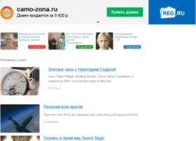 camo-zona.ru