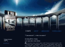 camoanaliz.ru