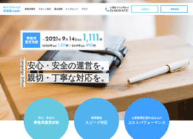 campaign-jimukyoku.com