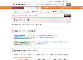 campaign.otsuka-shokai.co.jp