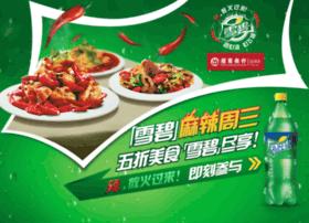 campaign.sprite.com.cn