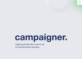 campaigner.ru
