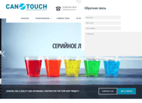 can-touch.ru