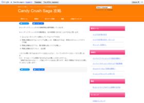 candycrushsaga-koryaku.net