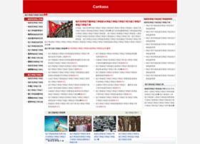 cankaoa.com