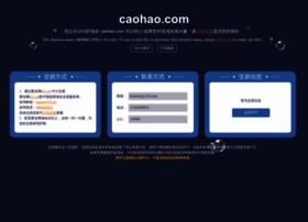 caohao.com