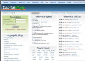 capitalblogs.gr
