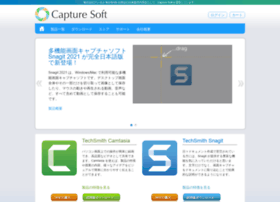 capture-soft.jp