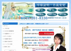 car-syako-asagirioffice.com