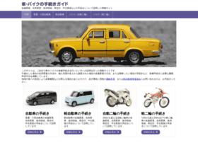 car-todokede.com