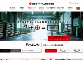 carbide.co.jp