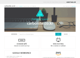 carbonite.co.kr