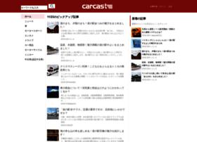 carcast.jp