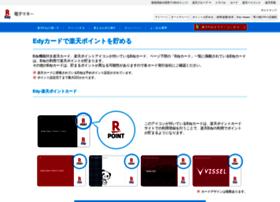 card.rakuten-edy.co.jp