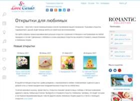 card.romanticcollection.ru