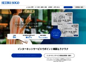 card.sogo-seibu.co.jp