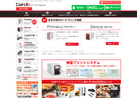 cardex.jp