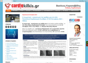 cardiokilkis.blogspot.gr