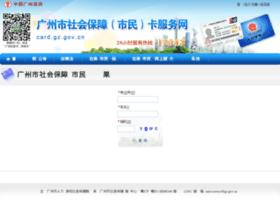cardwsbl.gz.gov.cn
