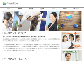 career-color.jp