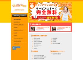 career-press.jp