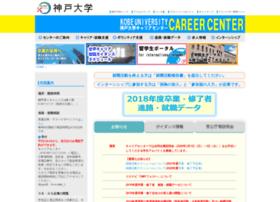 career.kobe-u.ac.jp