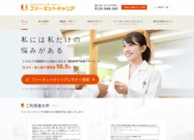 career.pha-net.jp