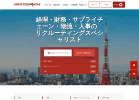 careerscout.co.jp