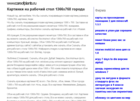 careofplants.ru