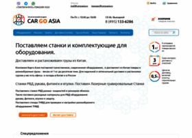 cargoasia.ru