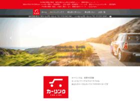 carlink-net.jp