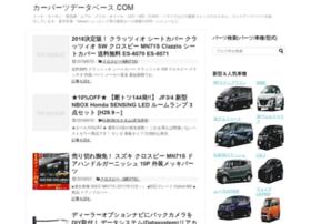 carparts-database.com