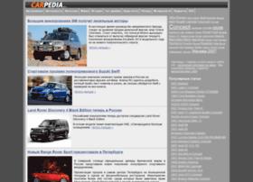 carpedia.ru