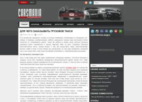carstr.ru