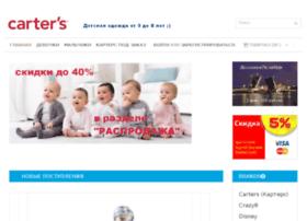 carters.ru